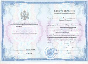 Удостоверение повышения квалификации по ГО и ЧС