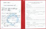 удостоверение по охране труда 1