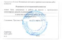 удостоверение по охране труда при работе на высоте с применением лесов и подмостей