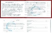 удостоверение-электрогазосварщика-с-талоном-ПТМ