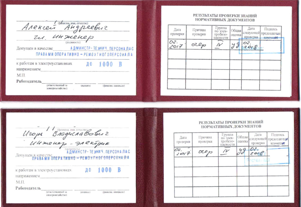 Удостоверение по электробезопасности 2 группы образец тесты на 3 группа электробезопасности