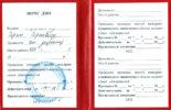 удостоверение-по-пожарной-безопасности-1
