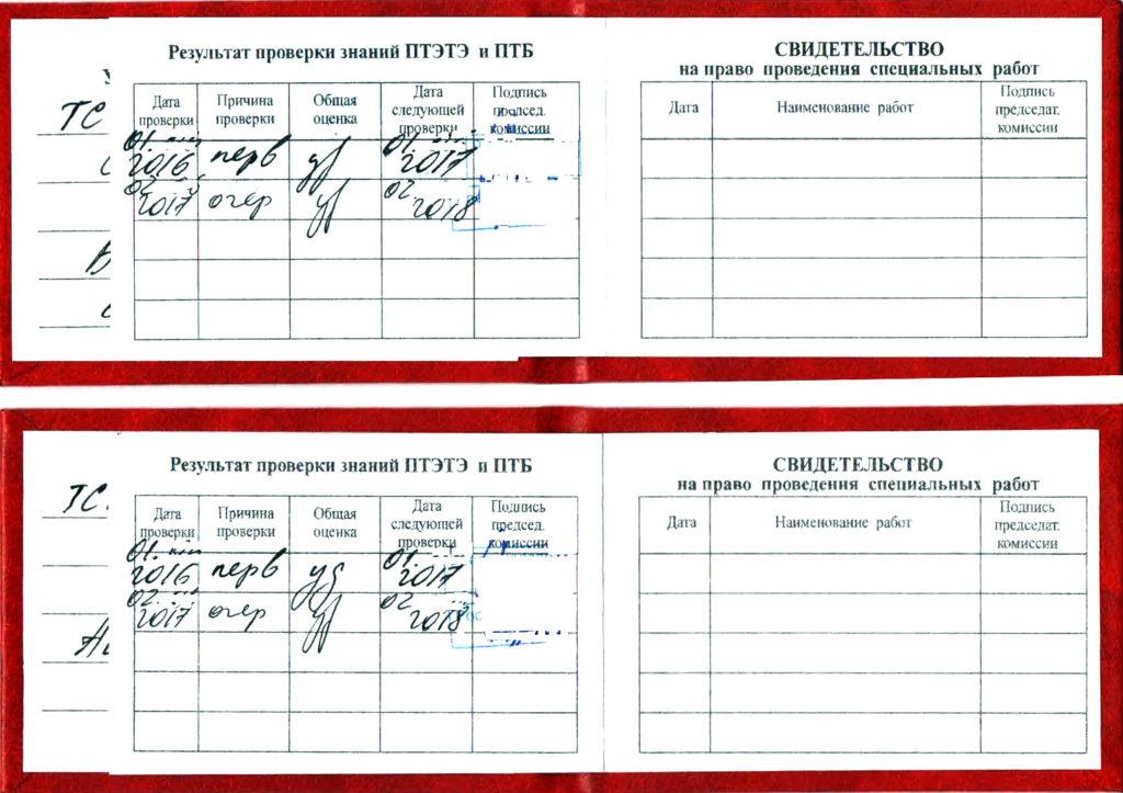 Удостоверения по обучению по электробезопасности что делать для электробезопасности